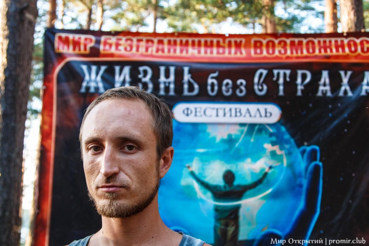 «Жизнь без страха» на фестивале «YogArt», Ленинградская область