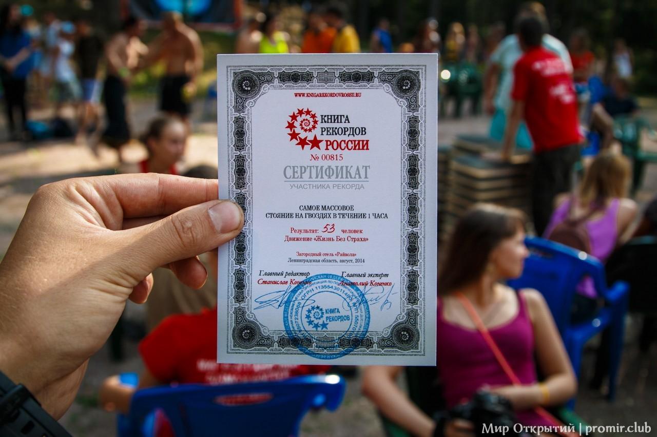 Сертификат участника рекорда, «Райвола», Ленинградская область