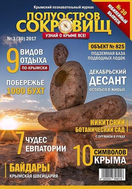 """Журнал """"Полуостров сокровищ"""""""