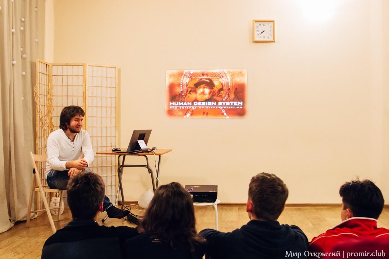 Вводная встреча по Дизайну Человека, Лаборатории Нового Образа Жизни, Санкт-Петербург