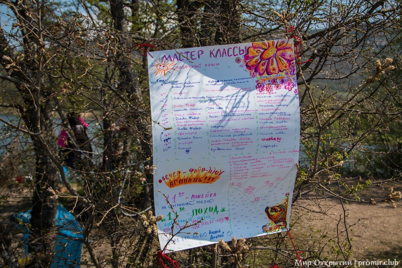 Расписание первого дня фестиваля, Байдарская долина, Крым
