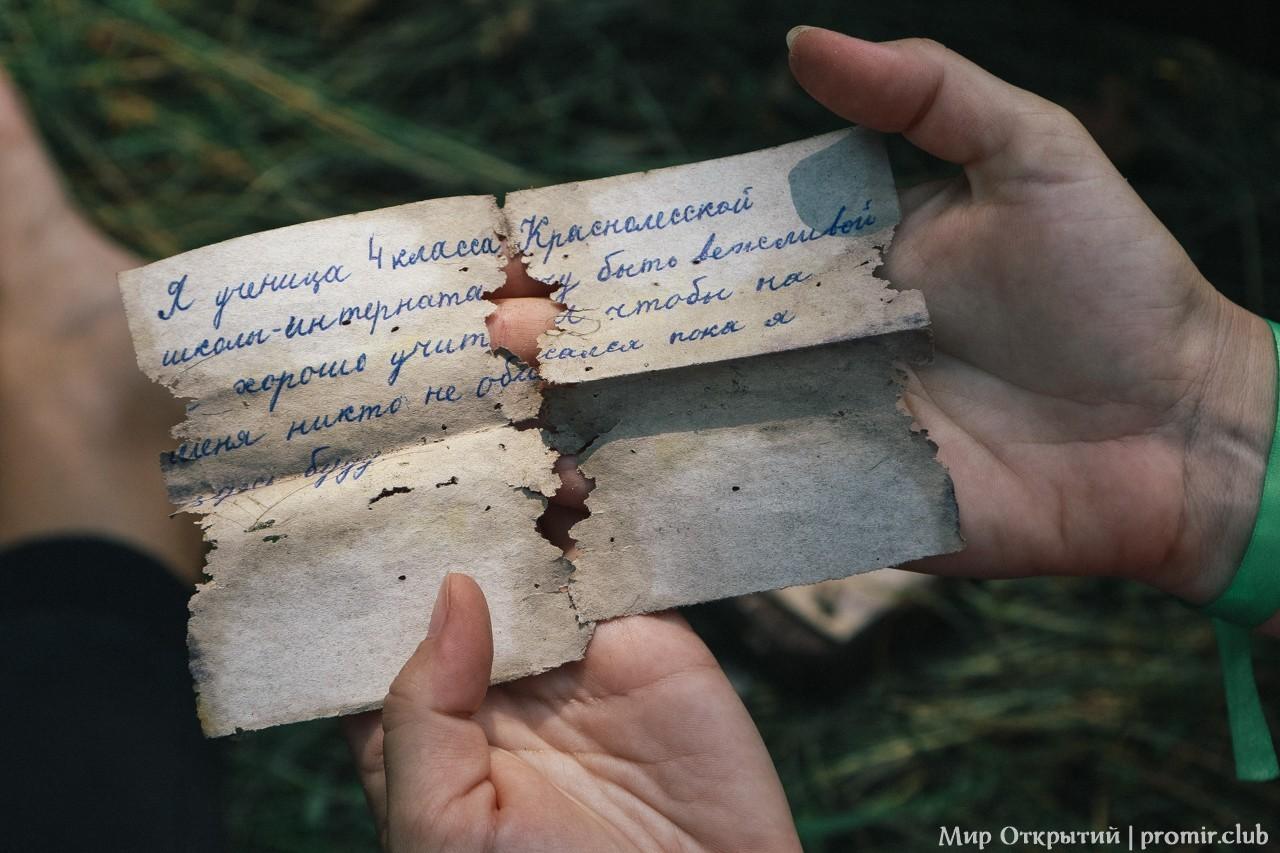 Послания из шкатулки, Краснолесье