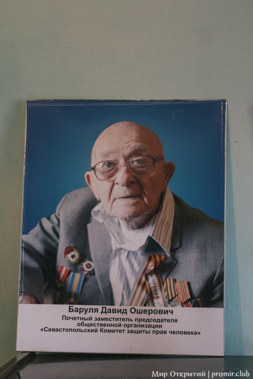 В гостях у Давида Баруля, Севастополь