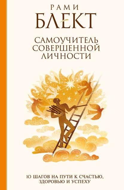 Обложка книги Рами Блекта