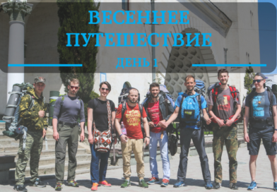 Весеннее путешествие по Крыму: отличная компания (день 1)